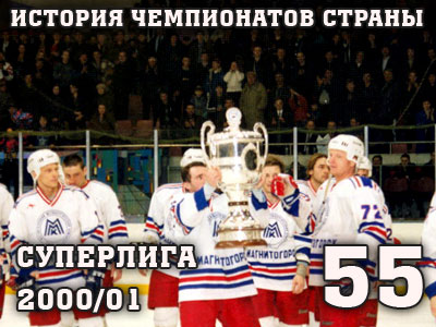 Наша история. Часть 55. 2000-2001
