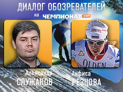 Служаков и Резцова – об этапе в Рупольдинге