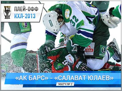 «Салават Юлаев» выиграл у «Ак Барса» - 2:0