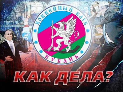 """ВХЛ. """"Кубань"""" (Краснодар)"""
