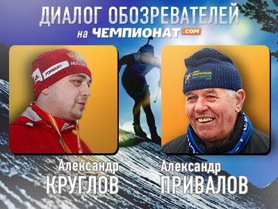 А. Круглов и Привалов - об итогах этапа КМ в Сочи