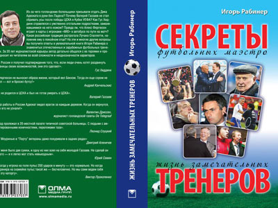 Секреты футбольных маэстро. Часть 2
