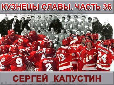Кузнецы славы. Часть 36. Сергей Капустин