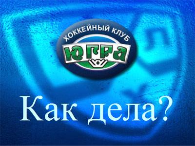 "Как дела? ""Югра"" (Ханты-Мансийск)"