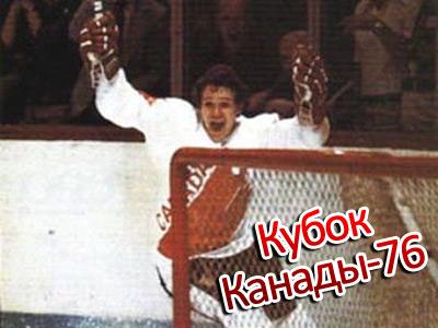 Михаил Мельников – о Кубке Канады 1976 года