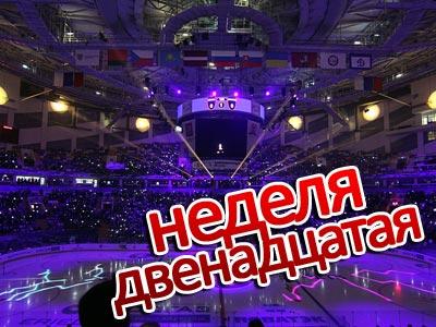 Дебют Шарыченкова и рокировка в СКА