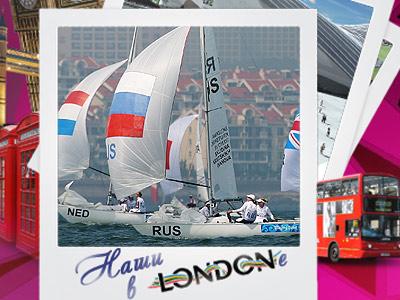 Наши в Лондоне. Олимпийская сборная России по парусному спорту