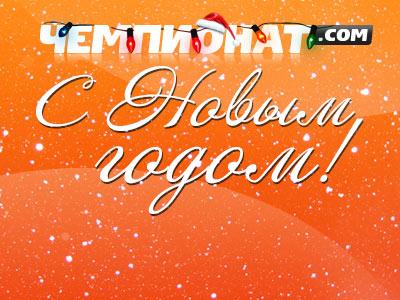 Российские спортсмены поздравляют с Новым годом!
