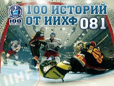 Топ-100 историй ИИХФ. История № 81