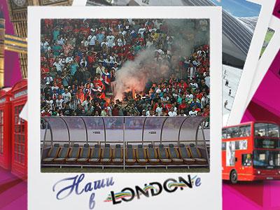 Наши в Лондоне. Олимпийская сборная России по футболу