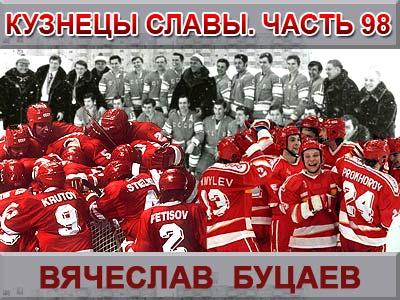 Кузнецы славы. Часть 98. Вячеслав Буцаев