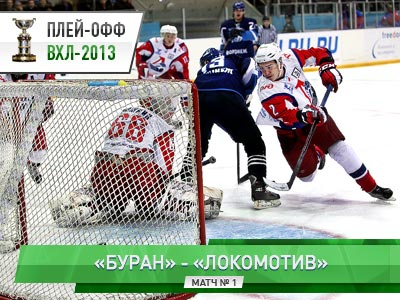 1/8 финала. «Буран» - «Локомотив» – 3:2
