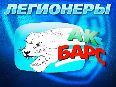 Легионеры. «Ак Барс» (Казань)