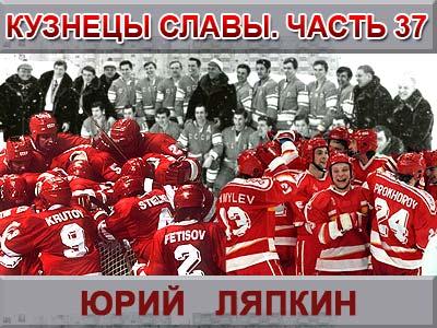 Кузнецы славы. Часть 37. Юрий Ляпкин
