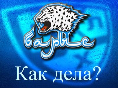 "Как дела? ""Барыс"" (Астана)"