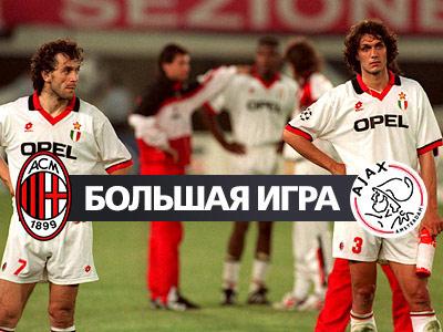 "Лига чемпионов. Сезон-94/95. ""Милан"" - ""Аякс"""
