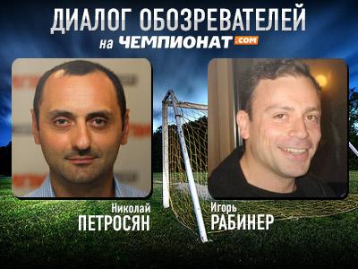 Николай Петросян и Игорь Рабинер