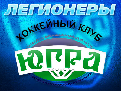 Легионеры. «Югра» (Ханты-Мансийск)