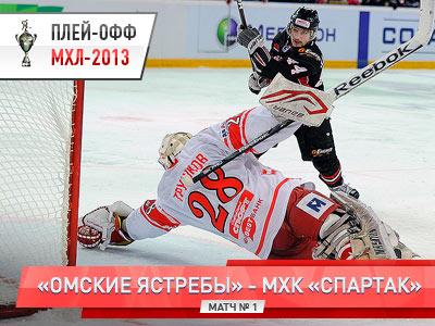 «Омские Ястребы» - МХК «Спартак» - 2:0