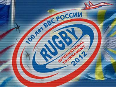 15 августа стартует турнир по регби, посвящённый 100-летию ВВС России