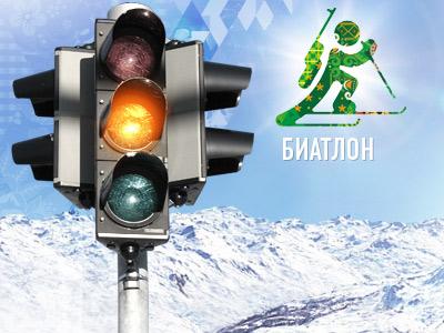 """Сочинский светофор"". Биатлон"