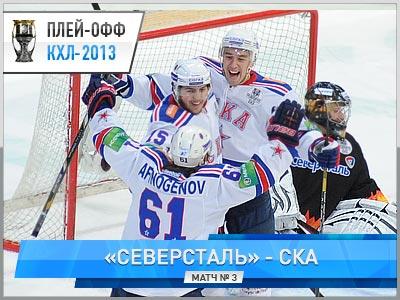 """СКА обыграл """"Северсталь"""" – 4:0"""