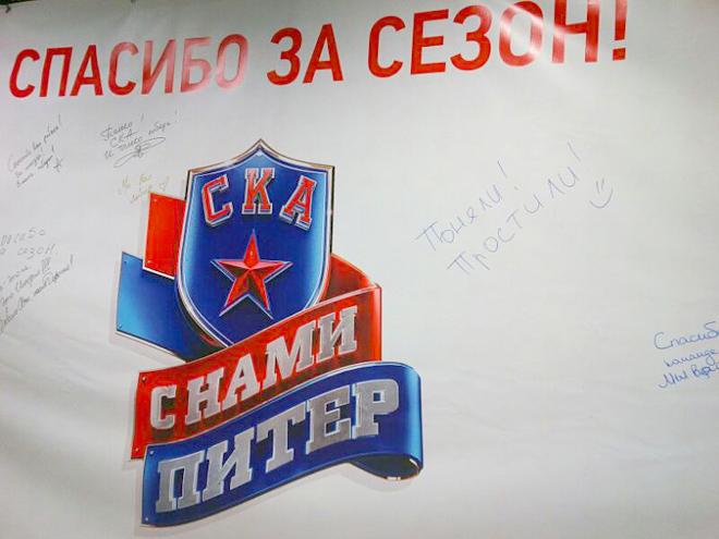 СКА провёл матч-закрытие сезона