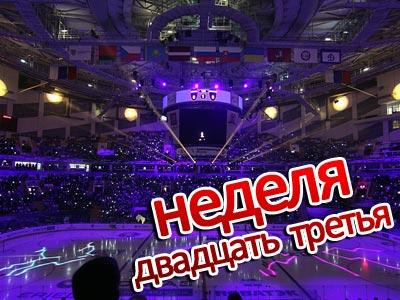 Итоги 23-й недели КХЛ