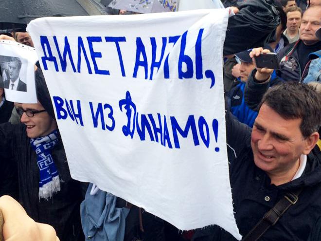 Как митинговали фанаты «Динамо»