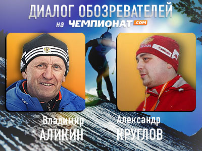 А. Круглов и Аликин – об итогах ЧМ по биатлону