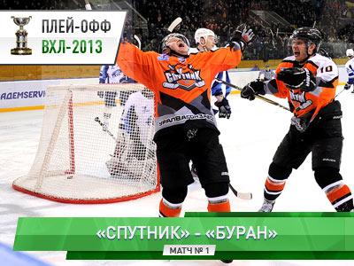 """1/4 финала плей-офф. """"Спутник"""" — """"Буран"""" —  4:3 ОТ"""