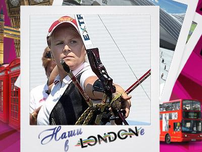 Наши в Лондоне. Олимпийская сборная России по стрельбе из лука