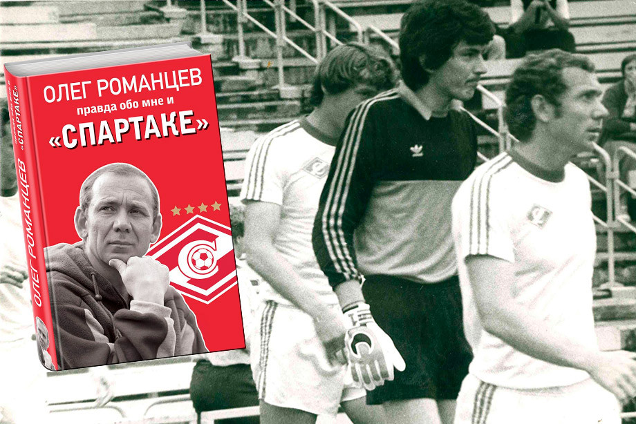 "As Dasaev became the main goalkeeper of ""Spartak"". Stories from Romanceva"