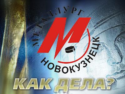 "КХЛ. ""Металлург"" (Новокузнецк)"