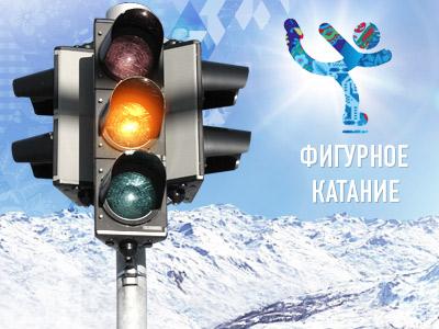 Сочинский светофор. Фигурное катание