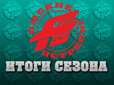 Сибиряки сумели пробиться в плей-офф