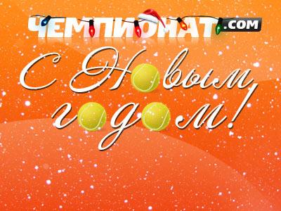 Эксперты и теннисисты поздравляют читателей