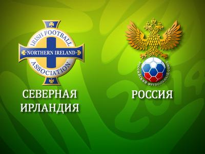 Сегодня Северная Ирландия – Россия
