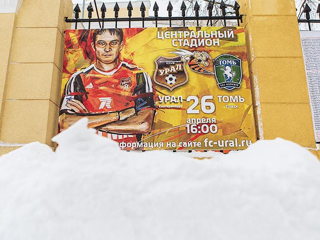 В Екатеринбурге выпал снег