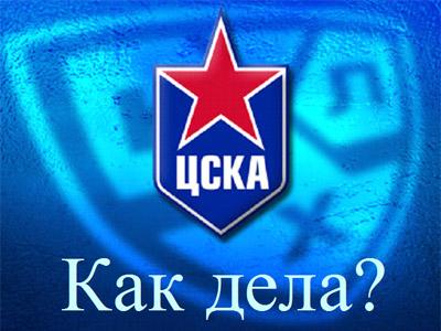 Как дела? ЦСКА