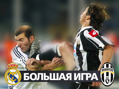 Самые памятные матчи «Реала» и «Ювентуса»