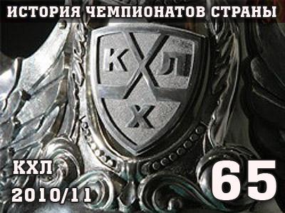 Наша история. Часть 65. 2010-2011
