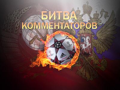 """Завершается 1-й этап «Битвы комментаторов"""""""