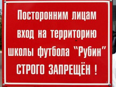"""Студенты RMA познакомились с работой ФК """"Рубин"""""""