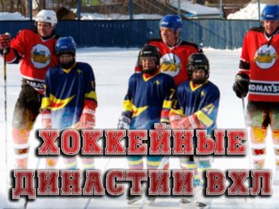 Десять династий игроков и тренеров ВХЛ