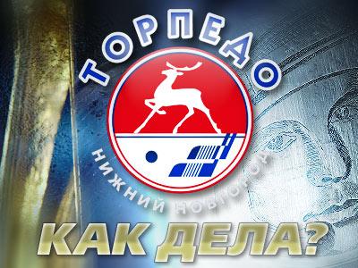 """КХЛ. """"Торпедо"""" (Нижний Новгород)"""