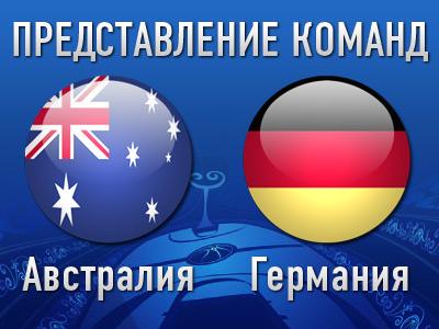 Карта мира. Группа А. Австралия, Германия
