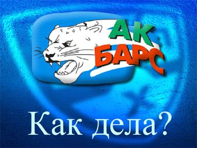 "Как дела? ""Ак Барс"" (Казань)"