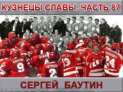 Кузнецы славы. Часть 87. Сергей Баутин