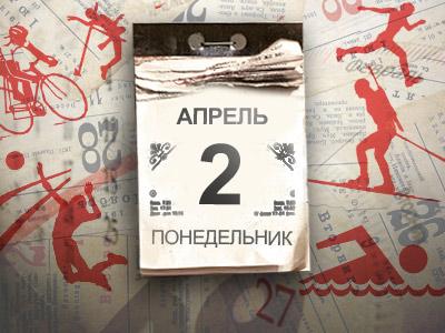 Спортивный календарь. Сражения юниоров в Москве
